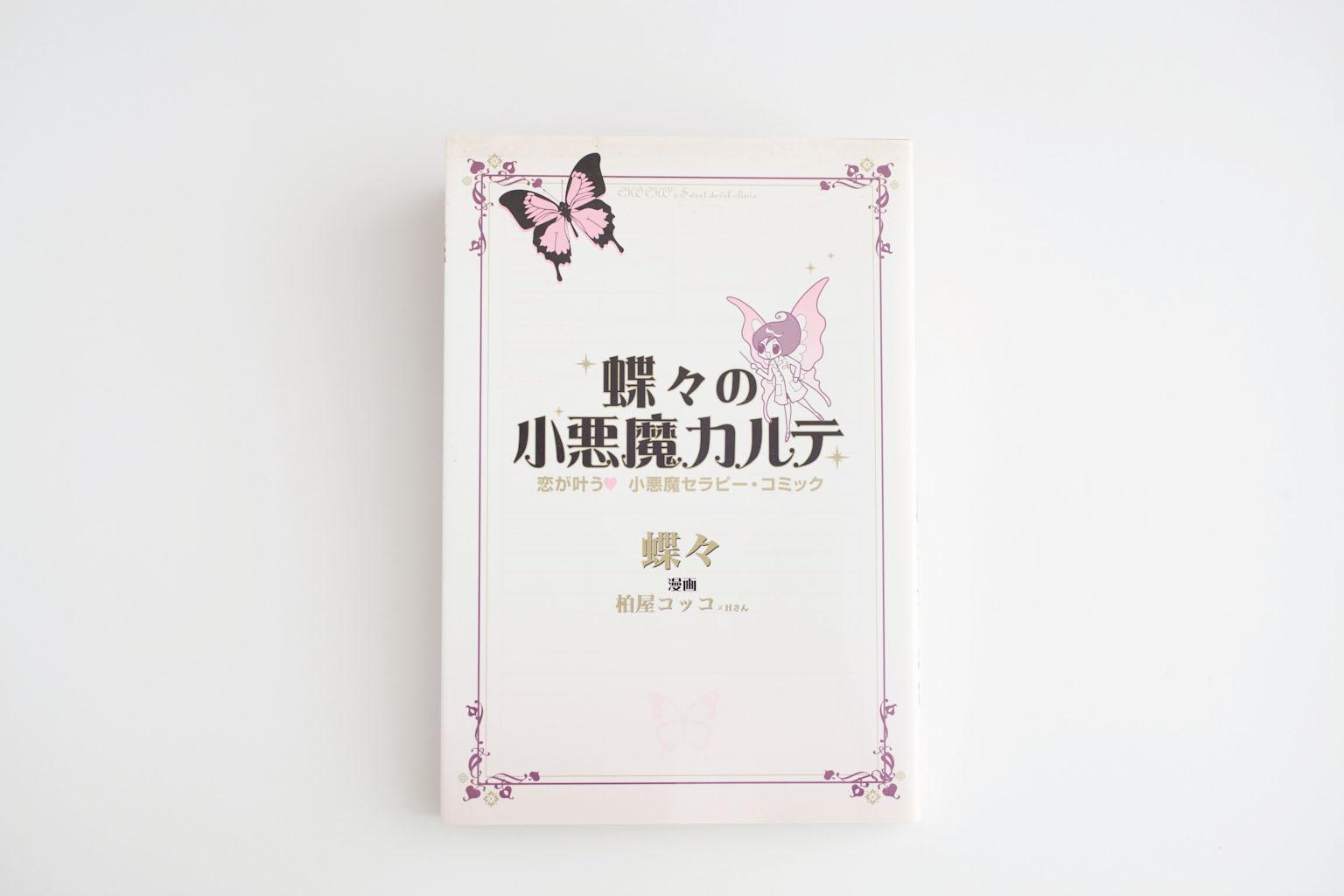 蝶々の小悪魔カルテ~恋が叶う♡ 小悪魔セラピー・コミック~