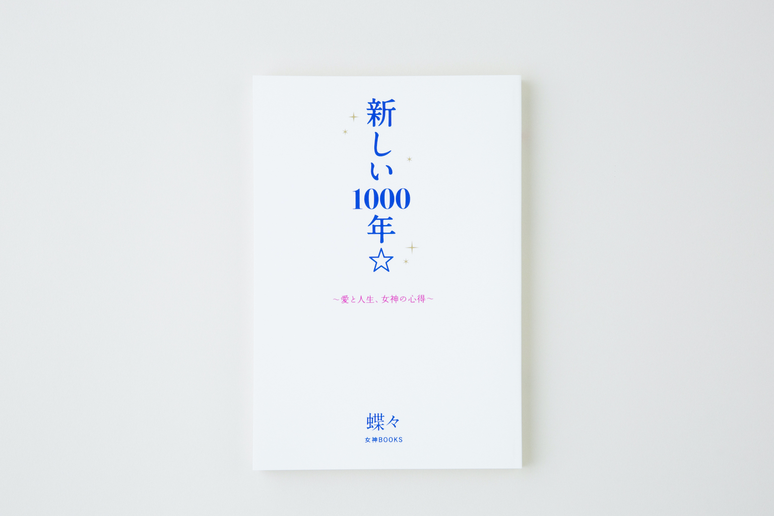 新しい1000年☆~愛と人生、女神の心得~