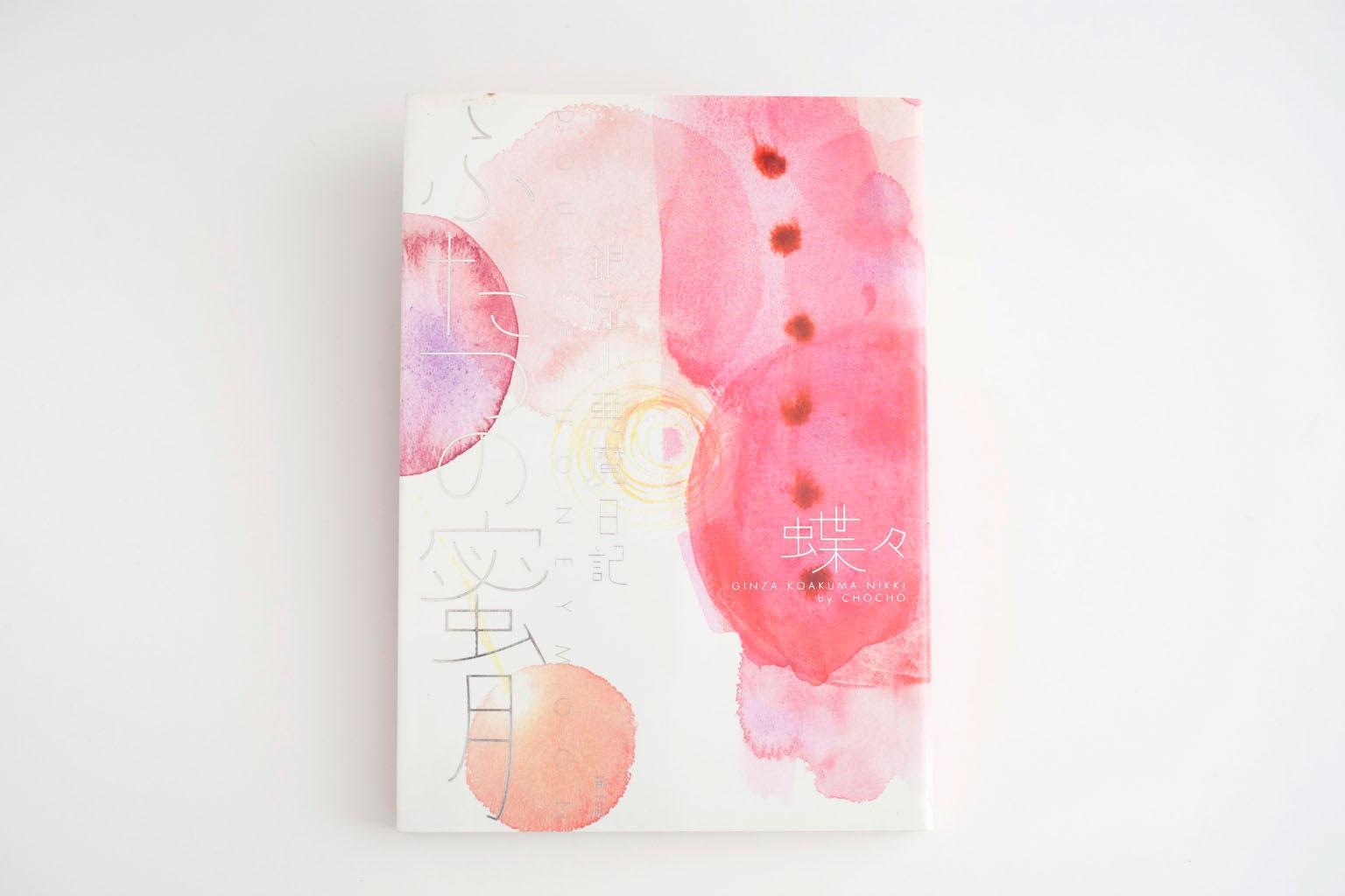 ふたつの蜜月 ~銀座小悪魔日記2